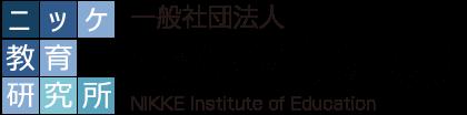 一般社団法人ニッケ教育研究所ロゴ
