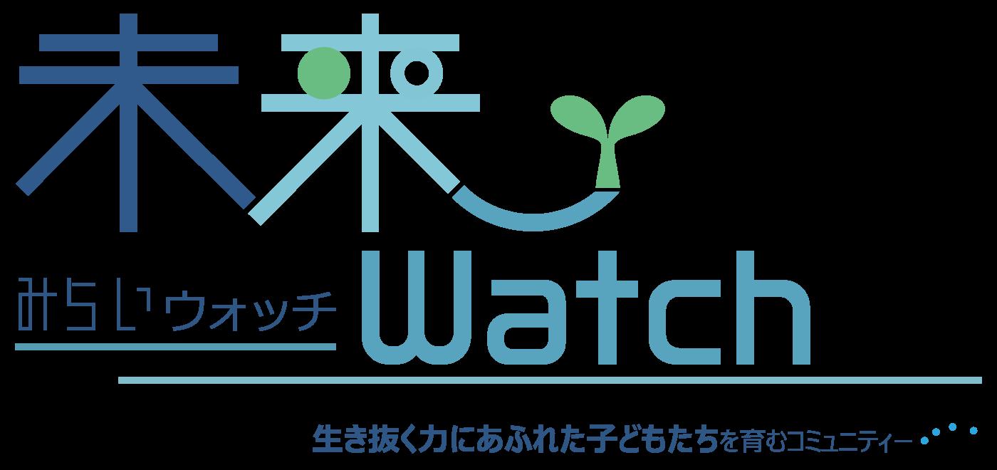 会報誌 未来Watch